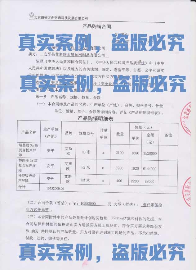 贵州省余庆高速声屏障合同